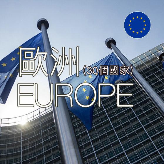歐洲上網SIM卡