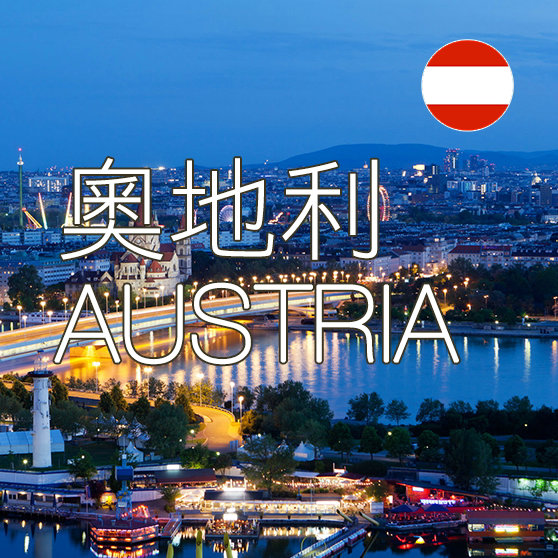 奧地利上網SIM卡