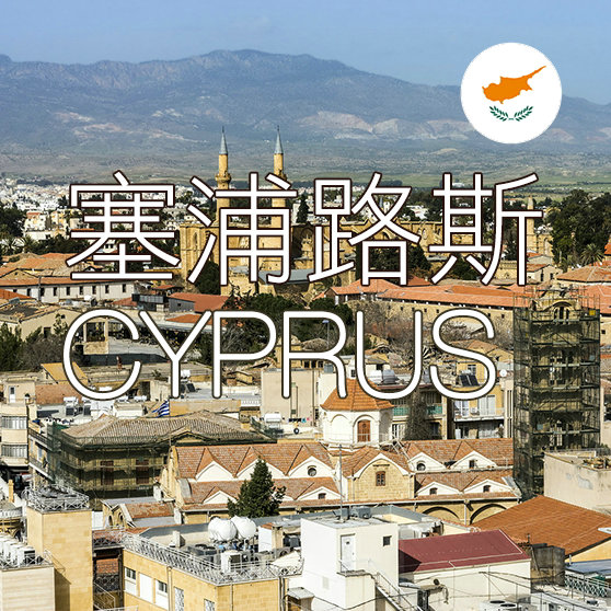 塞浦路斯上網SIM卡
