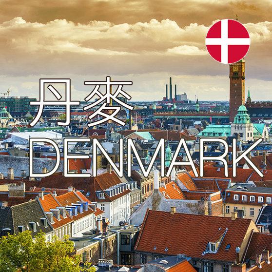 丹麥上網SIM卡