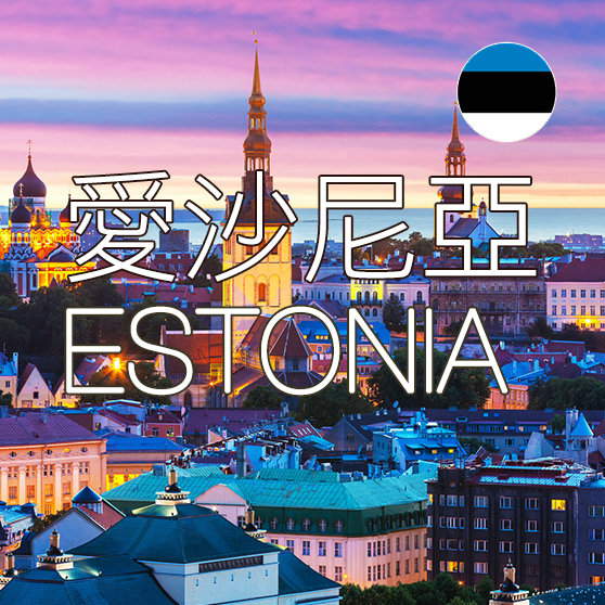 愛沙尼亞上網SIM卡