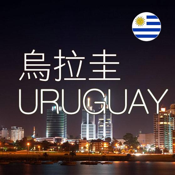 烏拉圭上網SIM卡