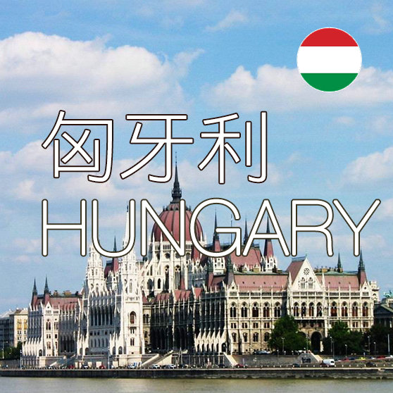 匈牙利上網SIM卡