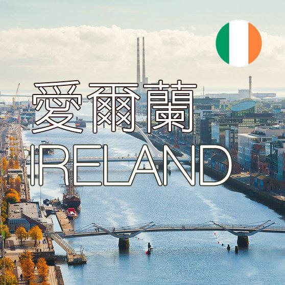 愛爾蘭上網SIM卡