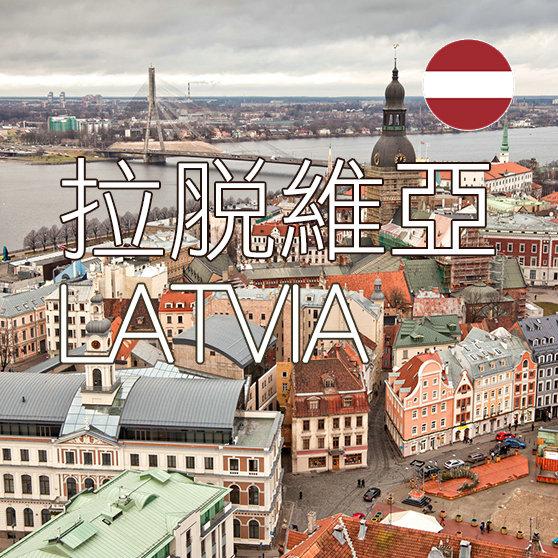 拉脫維亞上網SIM卡