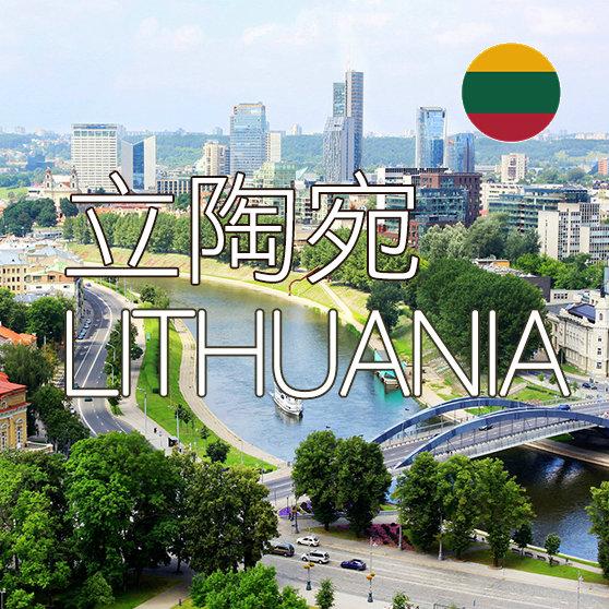 立陶宛上網SIM卡