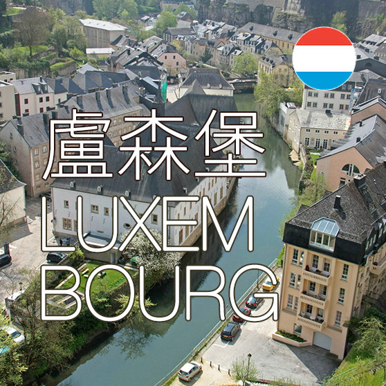 盧森堡上網SIM卡