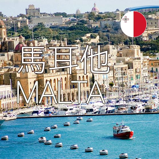 馬耳他上網SIM卡