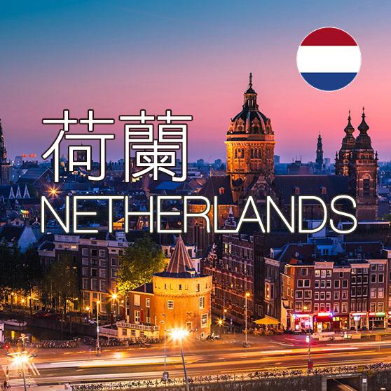 荷蘭上網SIM卡