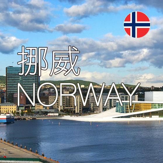 挪威上網SIM卡
