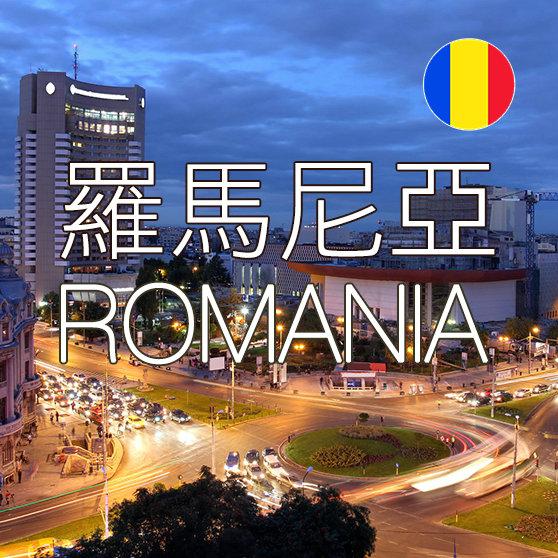 羅馬尼亞上網SIM卡