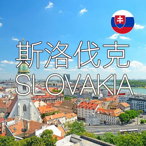 斯洛伐克上網SIM卡