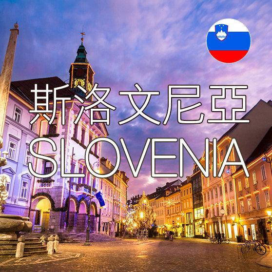 斯洛文尼亞上網SIM卡