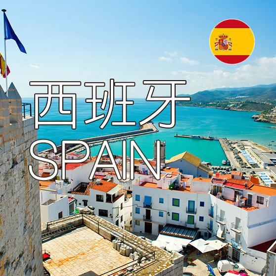西班牙上網SIM卡