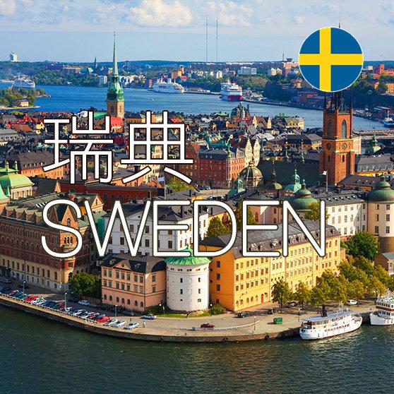 瑞典上網SIM卡