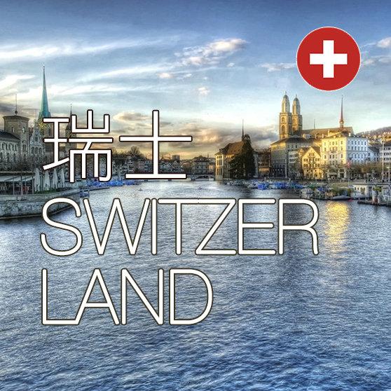 瑞士上網SIM卡