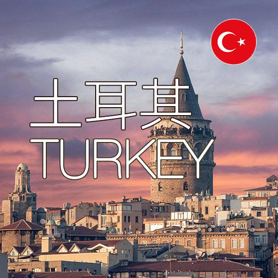土耳其上網SIM卡