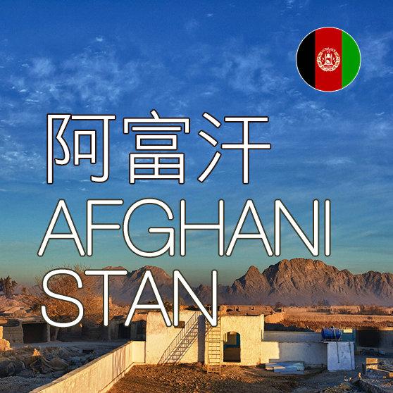 阿富汗上網SIM卡