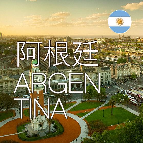 阿根廷上網SIM卡