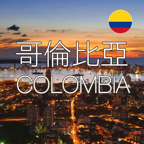 哥倫比亞上網SIM卡