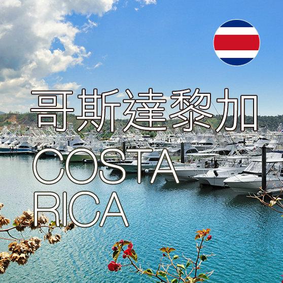 哥斯達黎加上網SIM卡