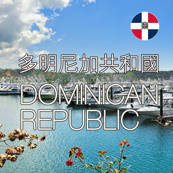 多明尼加上網SIM卡