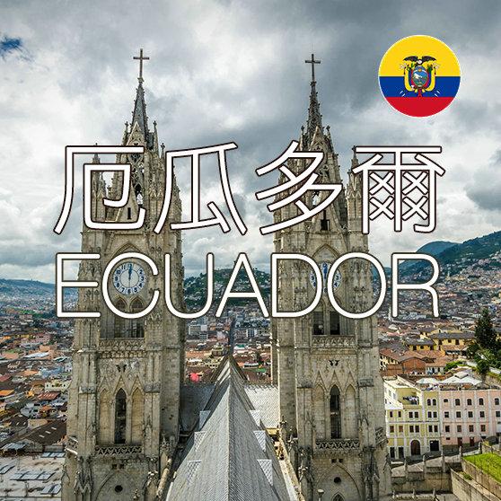 厄瓜多爾上網SIM卡