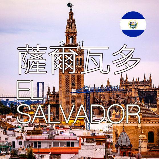 薩爾瓦多上網SIM卡