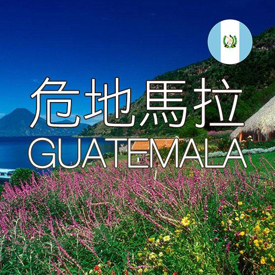 危地馬拉上網SIM卡