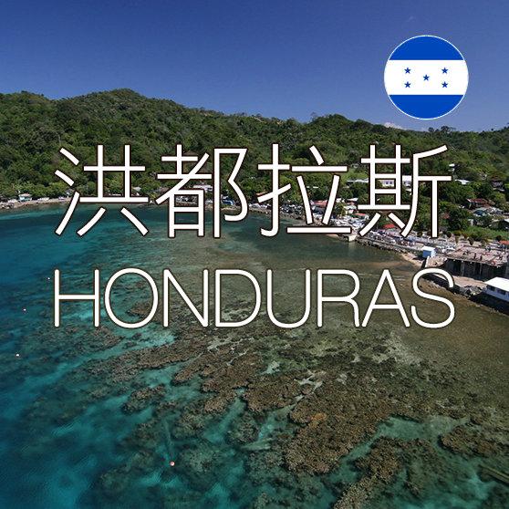 洪都拉斯上網SIM卡