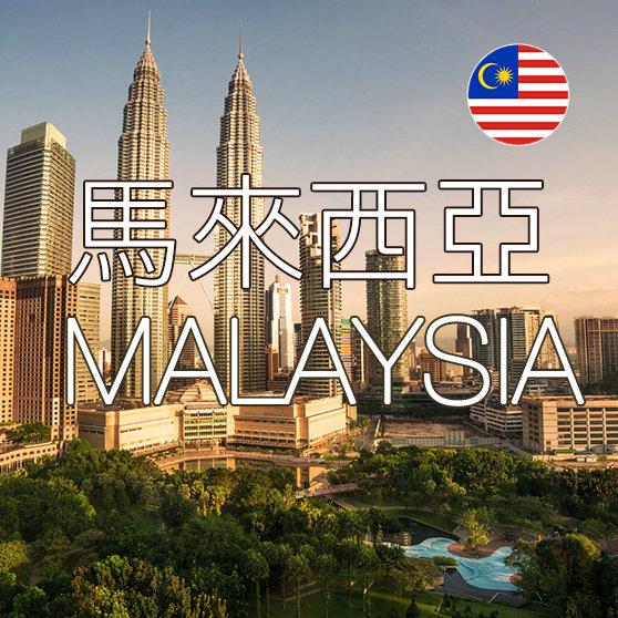 馬來西亞上網SIM卡