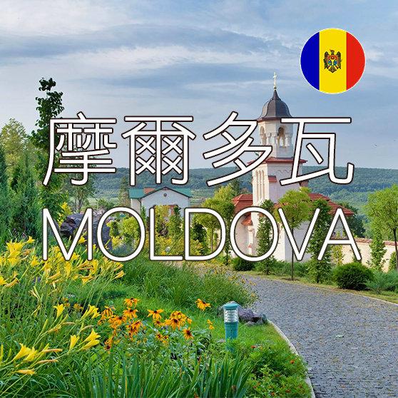 摩爾多瓦上網SIM卡