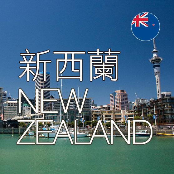 紐西蘭上網SIM卡