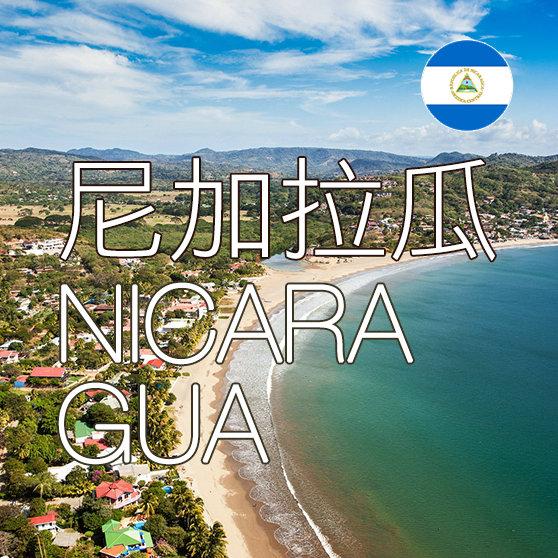 尼加拉瓜上網SIM卡