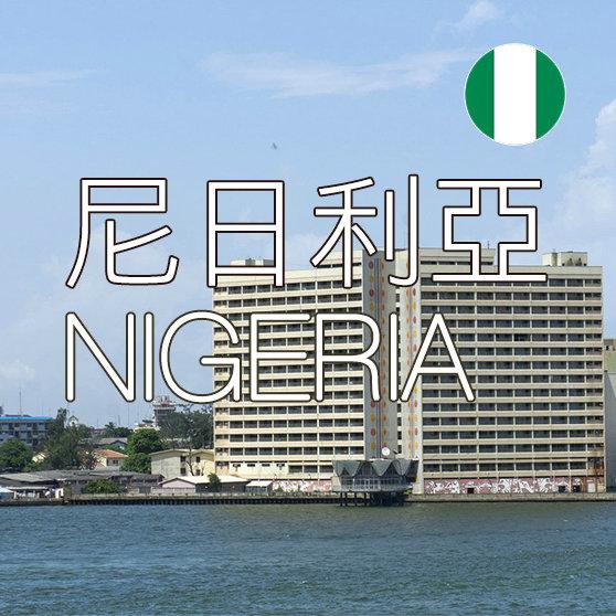 尼日利亞上網SIM卡