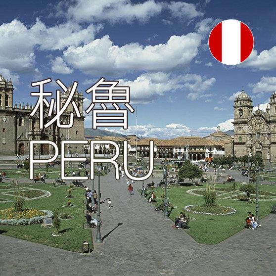 秘魯上網SIM卡