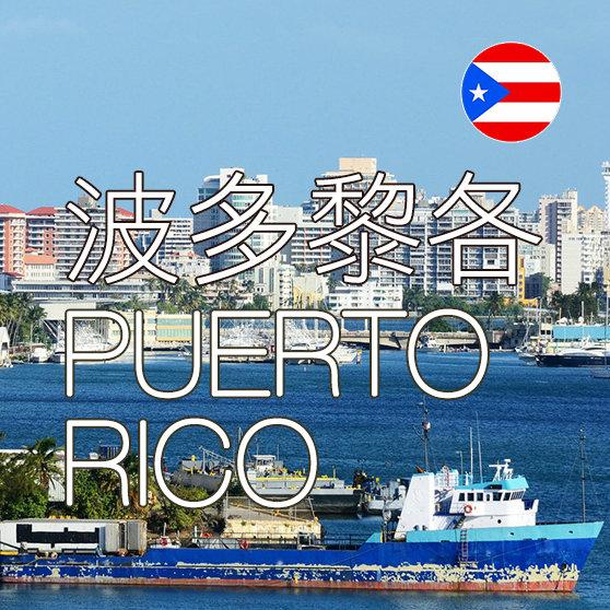 波多黎各上網SIM卡