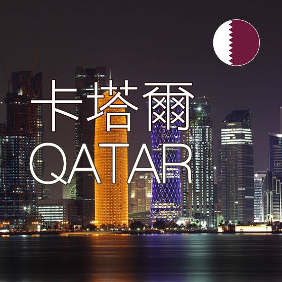 卡塔爾上網SIM卡