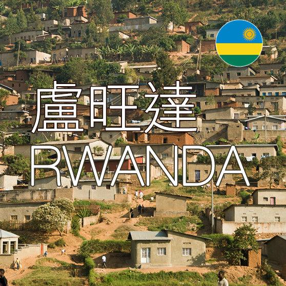 盧旺達上網SIM卡