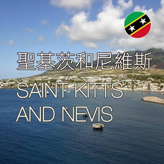 聖基茨 尼維斯上網SIM卡