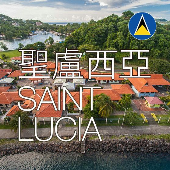 聖盧西亞上網SIM卡