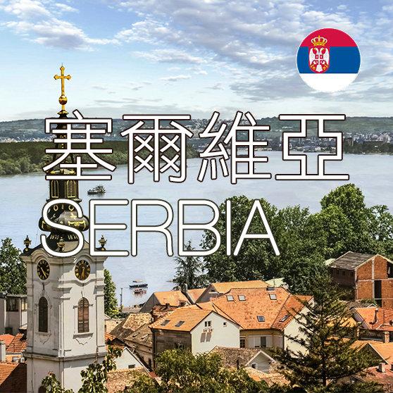 塞爾維亞上網SIM卡