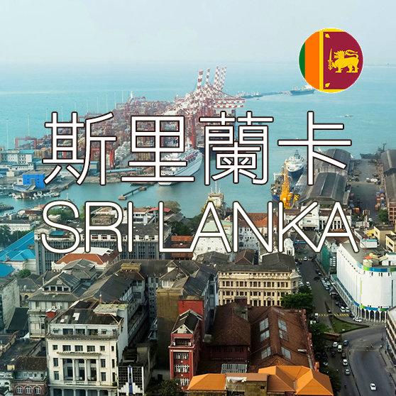 斯里蘭卡上網SIM卡