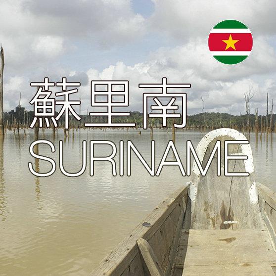 蘇里南上網SIM卡