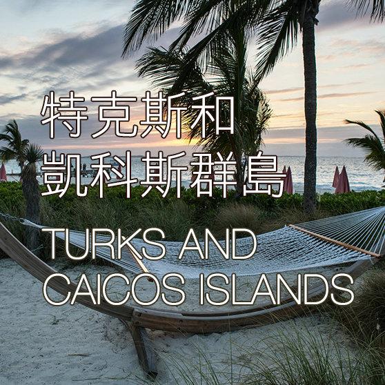 特克斯 凱科斯群島上網SIM卡