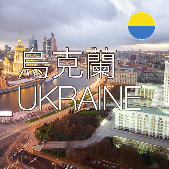 烏克蘭上網SIM卡
